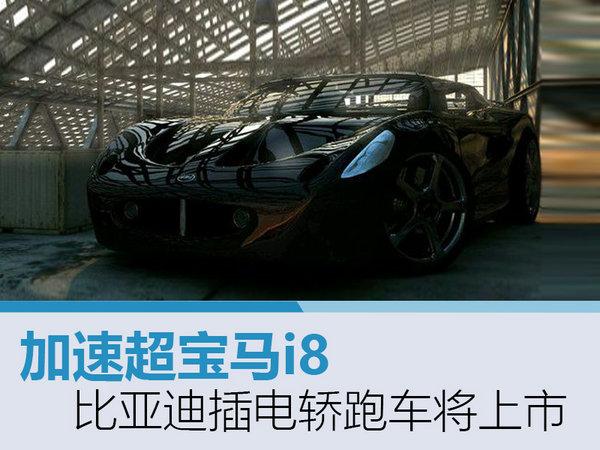 比亚迪插电轿跑车将上市 加速超宝马i8-图1