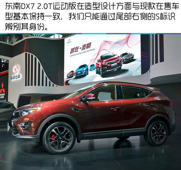 2016北京车展 东南DX7 2.0T运动版实拍-图3