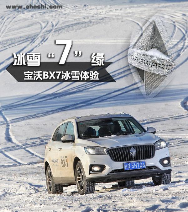 """零下30℃邂逅冰雪""""7""""缘 宝沃BX7冰雪体验-图1"""