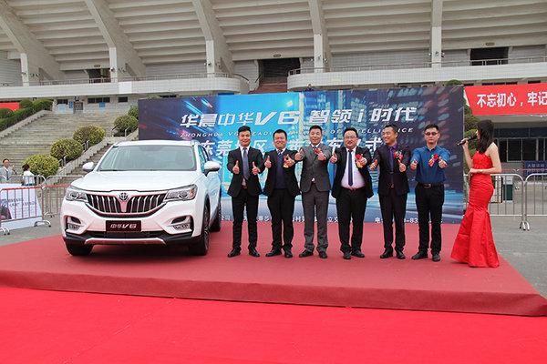 华晨中华V6东莞震撼上市 8.79万元起售-图6