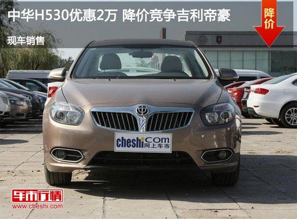 中华H530优惠2万 降价竞争吉利帝豪-图1
