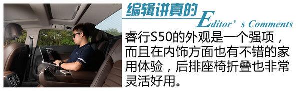 落入凡间的埃尔法 长安睿行S50怎么样-图7