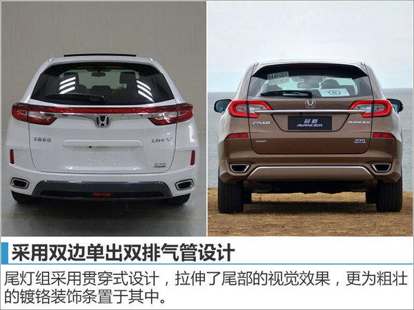 东本全新中型SUV命名优威 搭2.0T发动机-图6