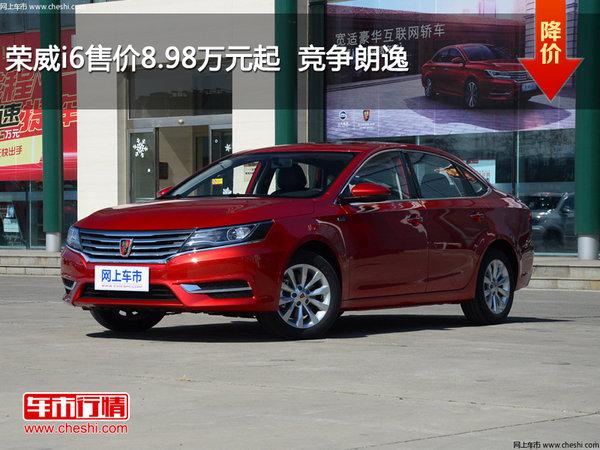 荣威i6售价8.98万元起  竞争朗逸-图1