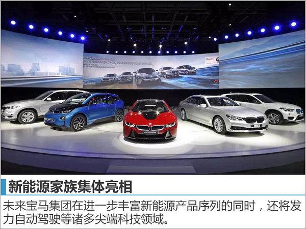 宝马在华落地第一战略 国产全新紧凑级轿车-图5