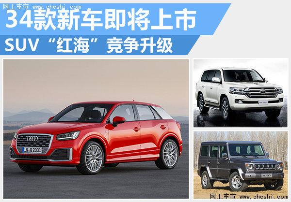 SUV市场竞争升级 34款新车北京车展首发-图1