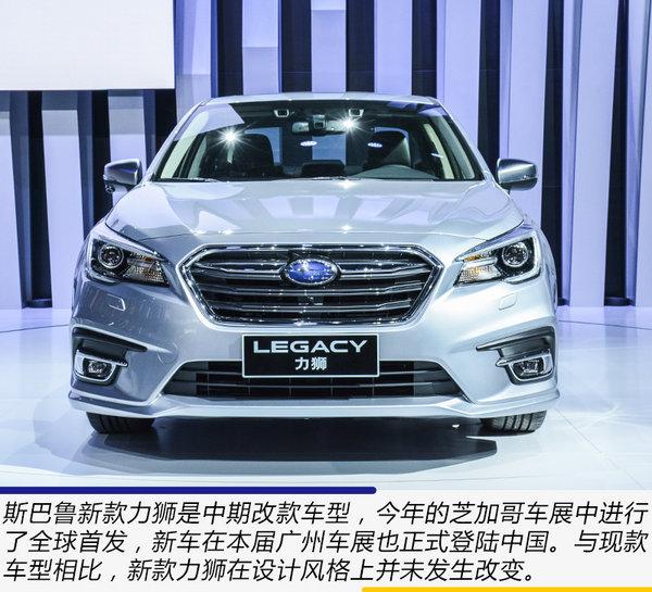 它是你的第二双眼睛 广州车展实拍斯巴鲁新力狮-图3