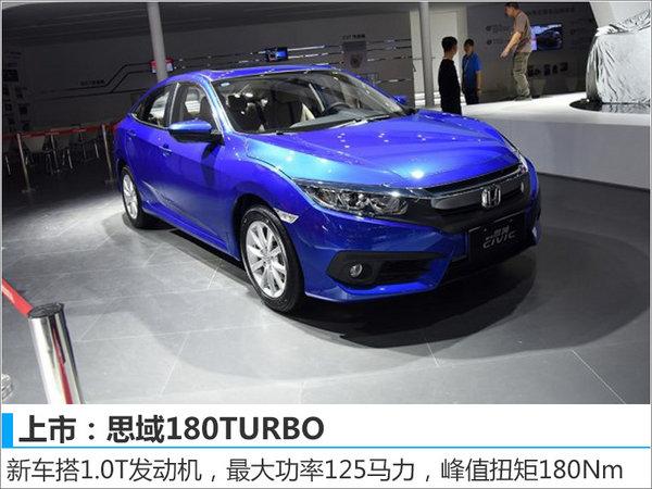 广州车展小排量新车汇总 省钱/动力增强-图3