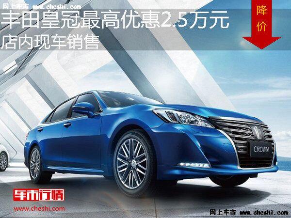 丰田皇冠最高优惠2.5万 降价竞争奥迪A4L-图1