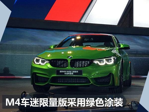 宝马M4车迷限量版正式亮相 将于8月25日上市-图2