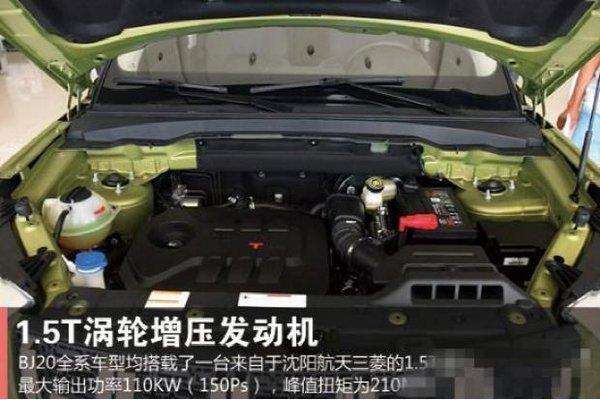北京BJ20六月最新报价北京20综合优惠4万-图5