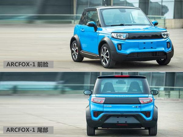 北汽ARCFOX-1量产版将上市 竞争smart-图2