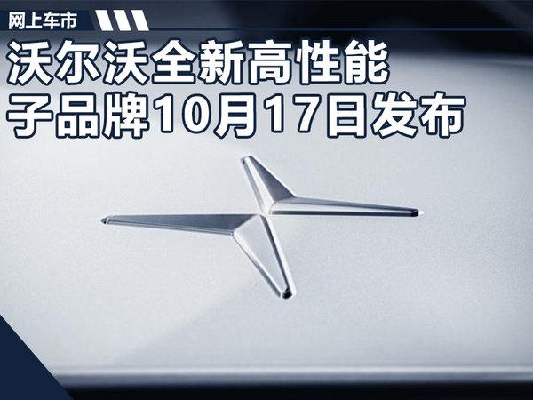 沃尔沃高性能子品牌10月17日发布 专注电动车-图1
