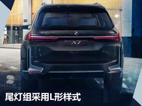宝马X7量产车明年4月中国首秀 搭载三种动力-图3