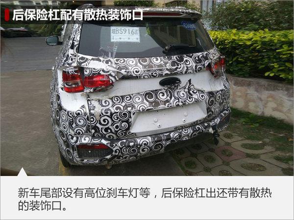 奇瑞全新紧凑级SUV将上市 竞争宝骏560-图3