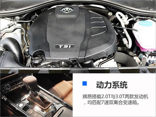 [成都新车] 大众头牌 全新上汽大众辉昂-图6