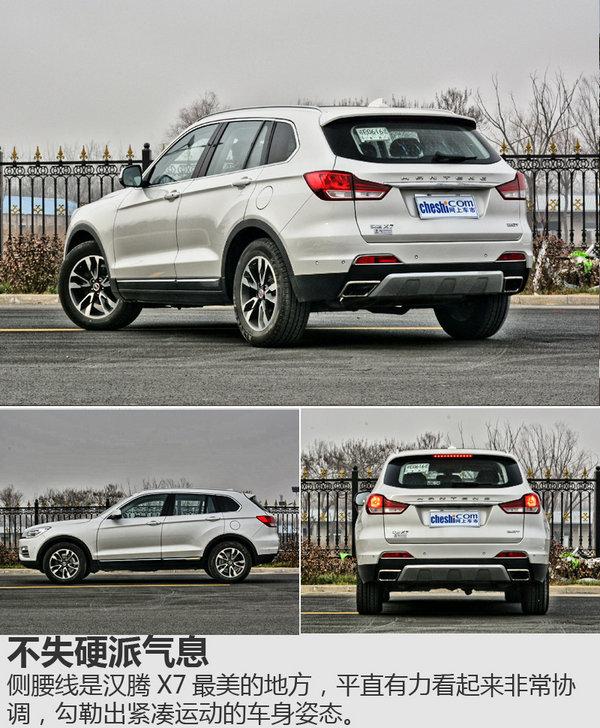 欧派大SUV 汉腾X7 购即送3000元大礼包-图3