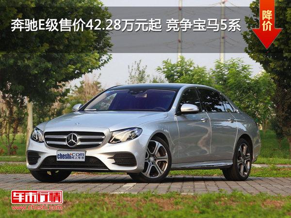 奔驰E级售价42.28万元起 竞争宝马5系-图1