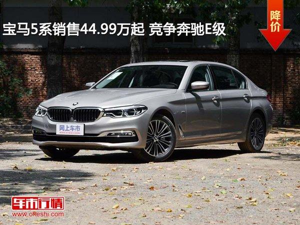 宝马5系销售44.99万起 竞争奔驰E级-图1