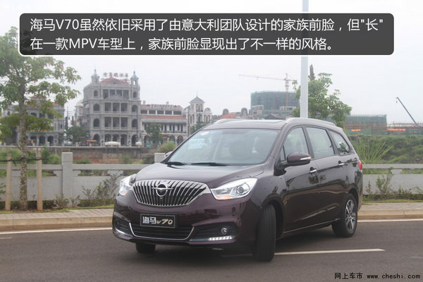 创业顾家MPV 试驾海马V70 1.5T涡轮增压-图2