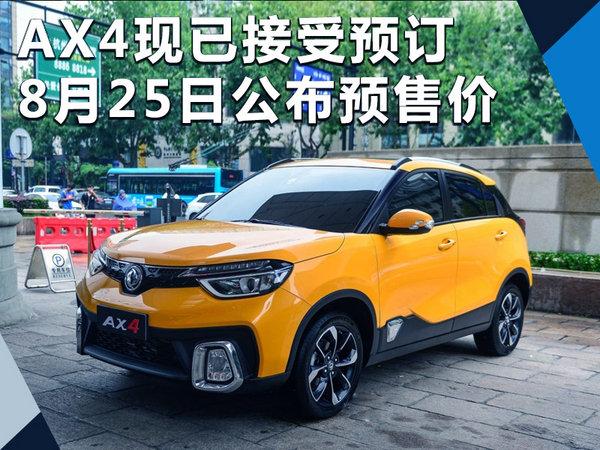 东风风神AX4现已接受预订 8月25日公布预售价-图1