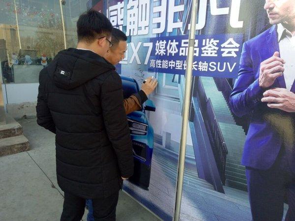 保定兴瑞合众泰4S店大迈X7媒体品鉴会-图1