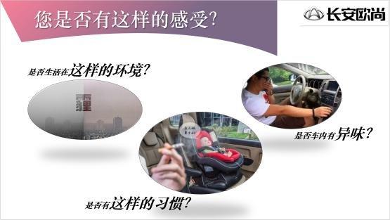 长安欧尚A800:为家人的健康呼吸而生-图2
