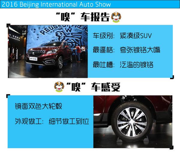 2016年北京国际车展 东风标致3008实拍-图2