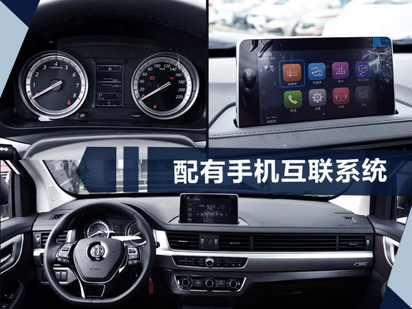 东风风行SX6新增1.3T动力 售XXXXXXXX万-图4