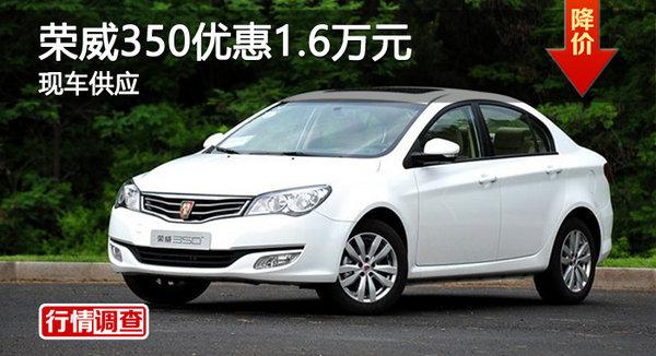 广州荣威350优惠1.6万 降价竞争大众朗逸-图1