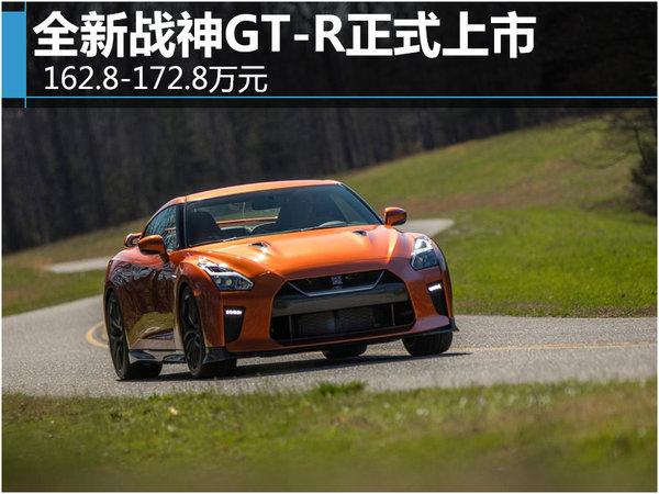 全新战神GT-R正式上市 162.8-172.8万元-图1