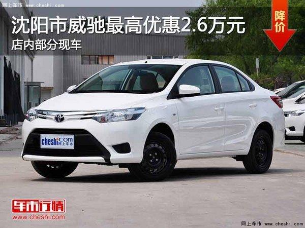 沈阳市威驰最高优惠2.6万元 现车在售-图1