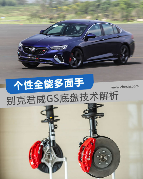 全家人都满意的B级运动轿车 君威GS底盘技术试驾-图1