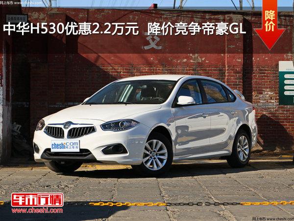 中华H530优惠2.2万元  降价竞争帝豪GL-图1