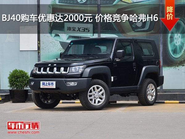 BJ40购车优惠达2000元 价格竞争哈弗H6-图1