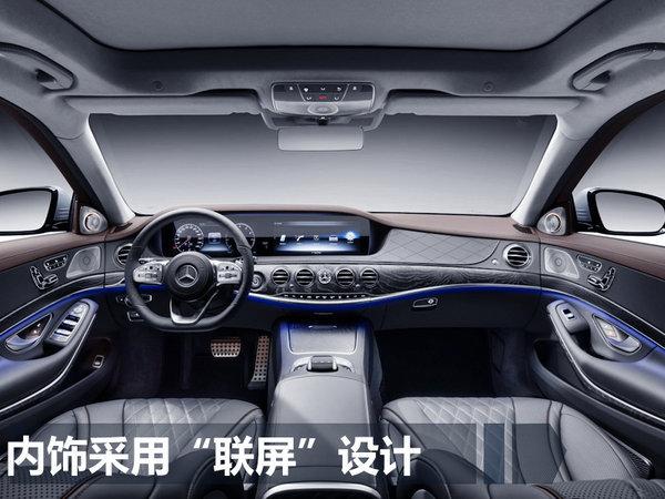 奔驰新一代S级将于明日上市 5款车型/配置大增-图2