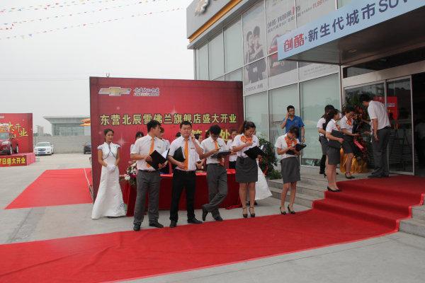 热烈庆祝东营北辰雪佛兰4s店隆重开业高清图片