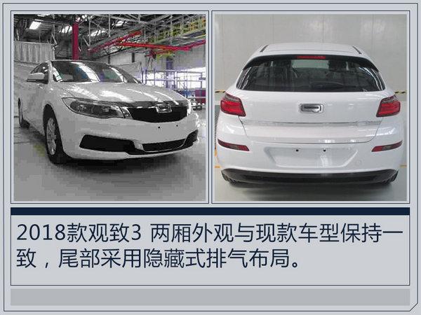 观致3迎来年度改款 3款新车将于本月实现量产-图5