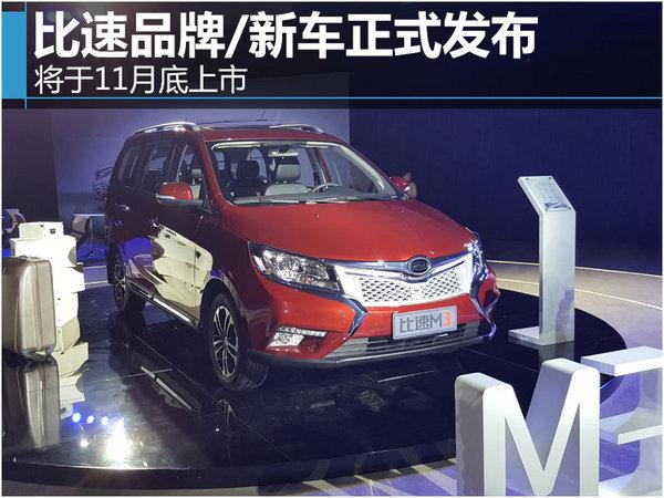 比速品牌/新车正式发布 将于11月底上市-图1