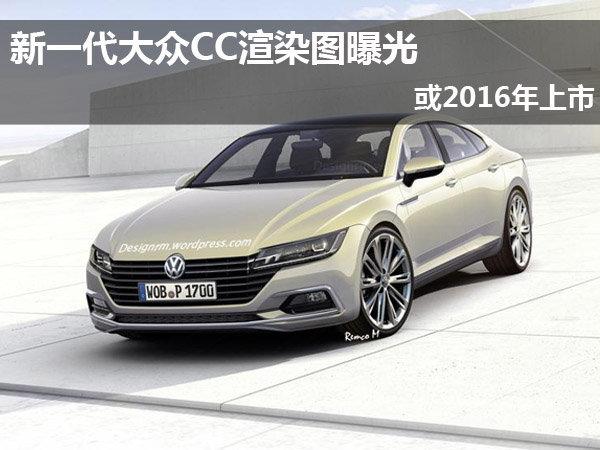 新一代大众CC渲染图曝光 或2016年上市_CC(进口)_进口新车-网上车市