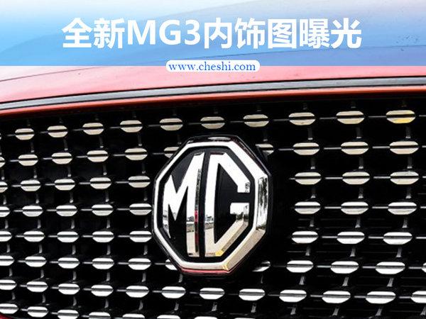 新款MG3内饰图曝光 延续名爵ZS设计风格-图1