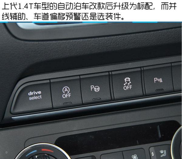 新款国产奥迪Q3试驾 最火的牌最平民的款-图8