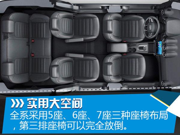 """扔掉""""小书包"""" 凯翼全新7座SUV今日将上市-图2"""