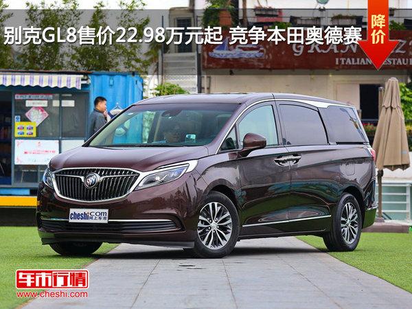 别克GL8售价22.98万元起 竞争本田奥德赛-图1
