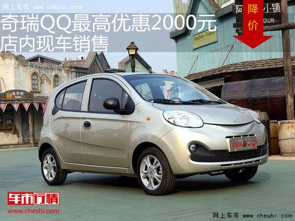 奇瑞QQ最高优惠2000元 店内现车销售-图1