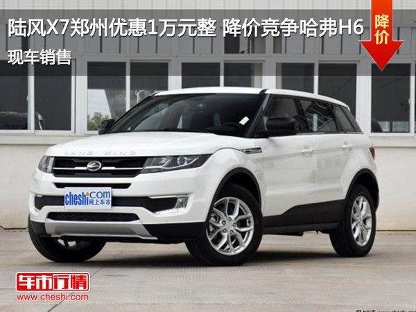 陆风X7郑州优惠1万元整 降价竞争哈弗H6-图1