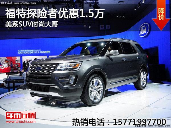 福特探险者优惠1.5万 美系SUV时尚大哥-图1