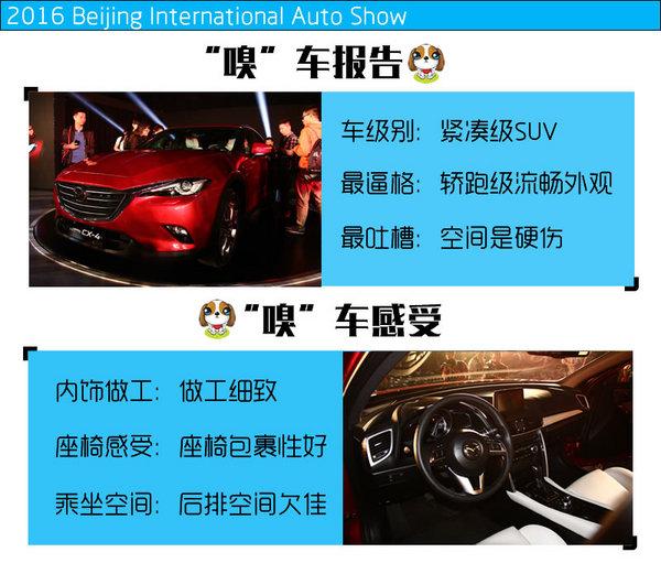 2016北京国际车展 马自达全新CX-4实拍-图2