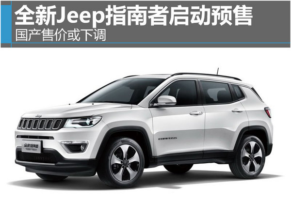 全新Jeep指南者启动预售 国产售价或下调-图1