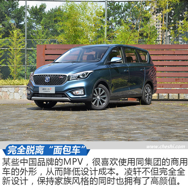 """""""高人一挡""""的MPV 长安凌轩1.5T+6MT试驾体验-图4"""